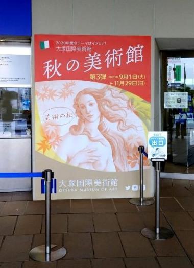 201008-3大塚国際美術館s