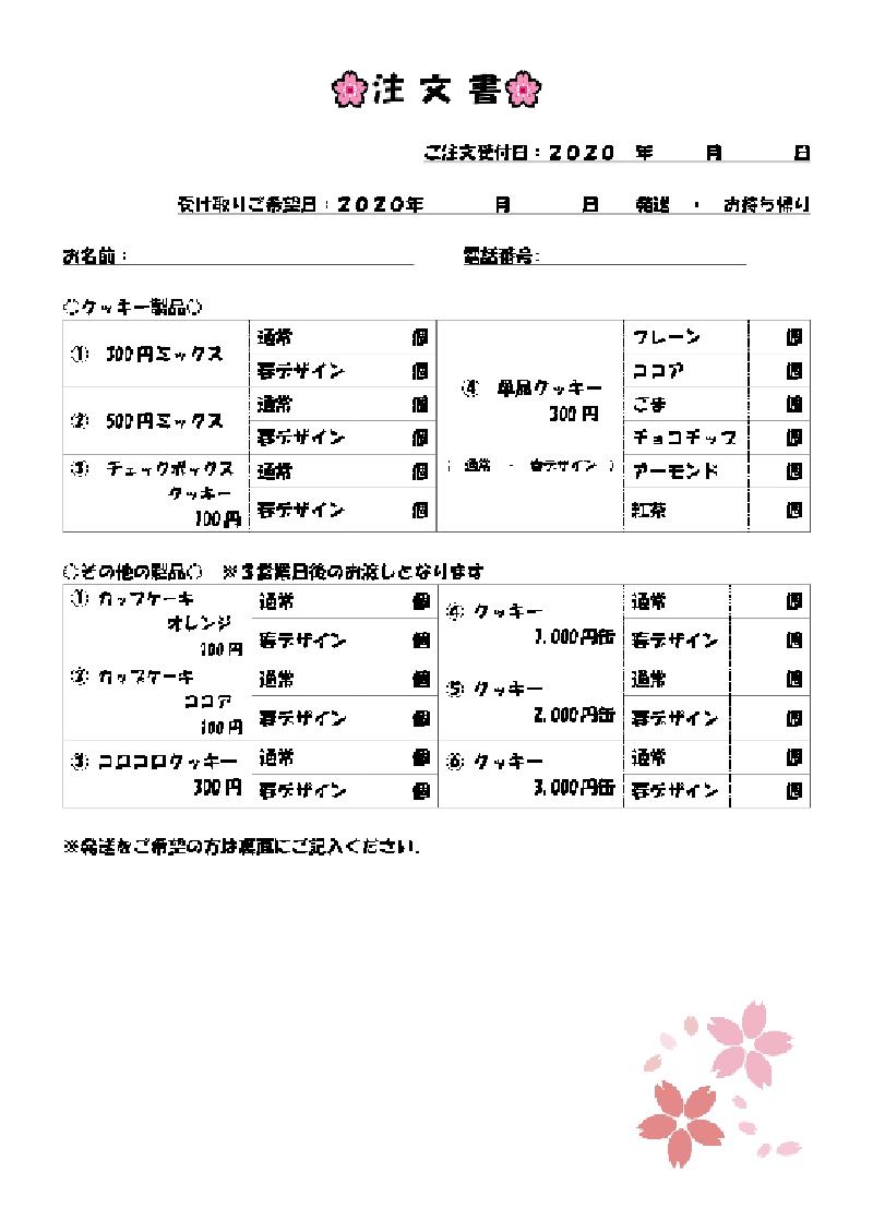 注文用紙(表)