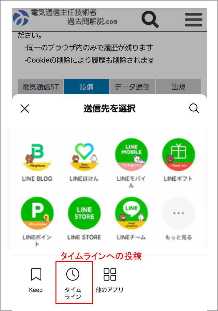 line_timeline.png