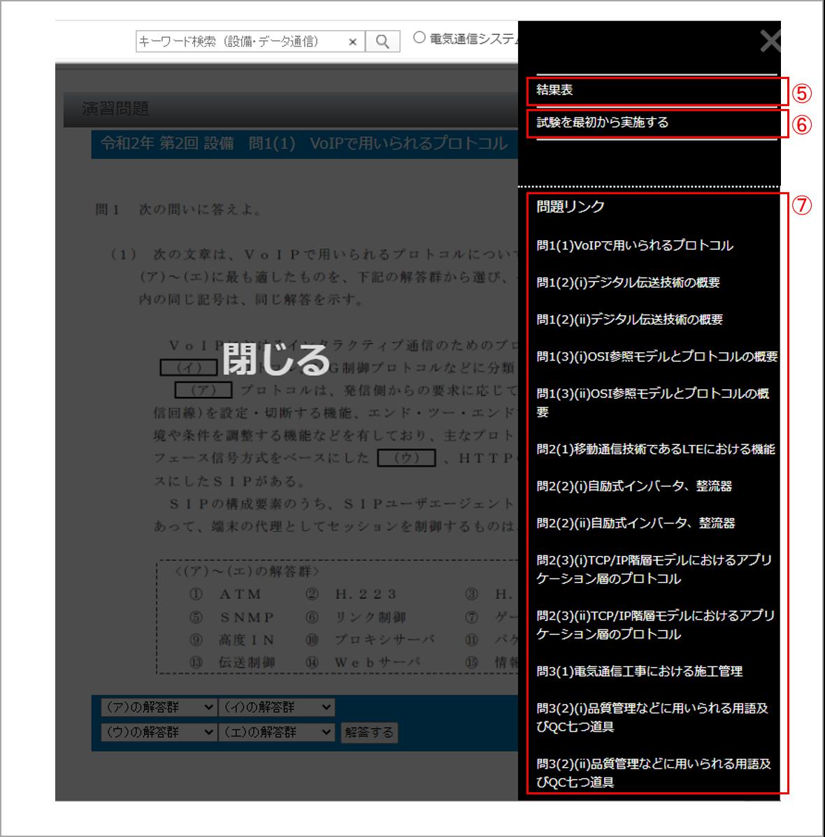 web_app_manu.png