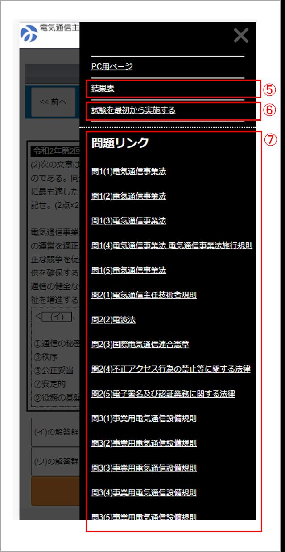 web_app_manu_sp.png