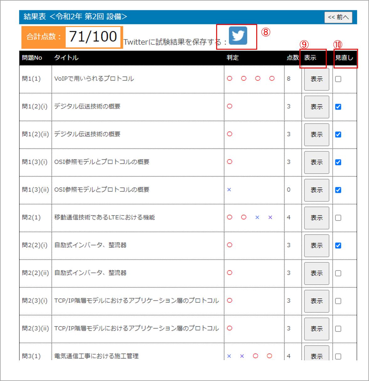 web_app_result.png