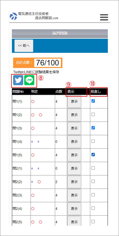 web_app_result_sp.png