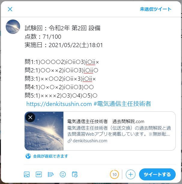 web_app_result_twitter.png