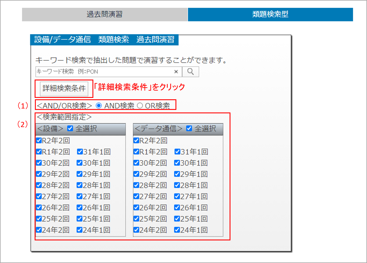 web_app_start_3.png