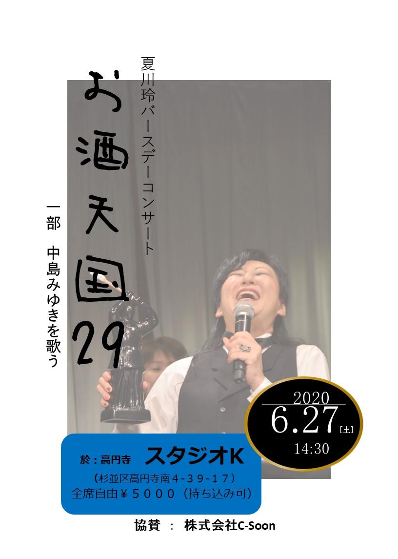 お酒天国2020