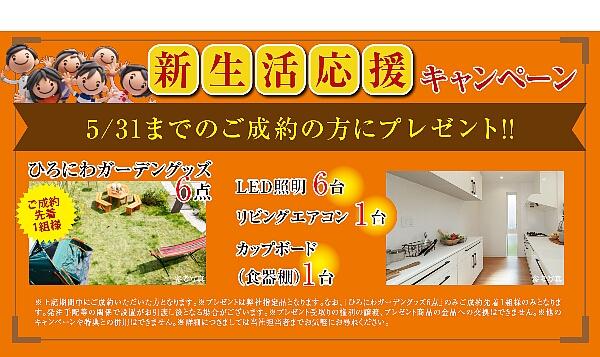 forest_garden_sakurasomeino_campaign_20210502up.jpg