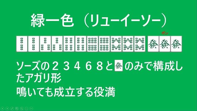 yaku_ryuiisou.jpg