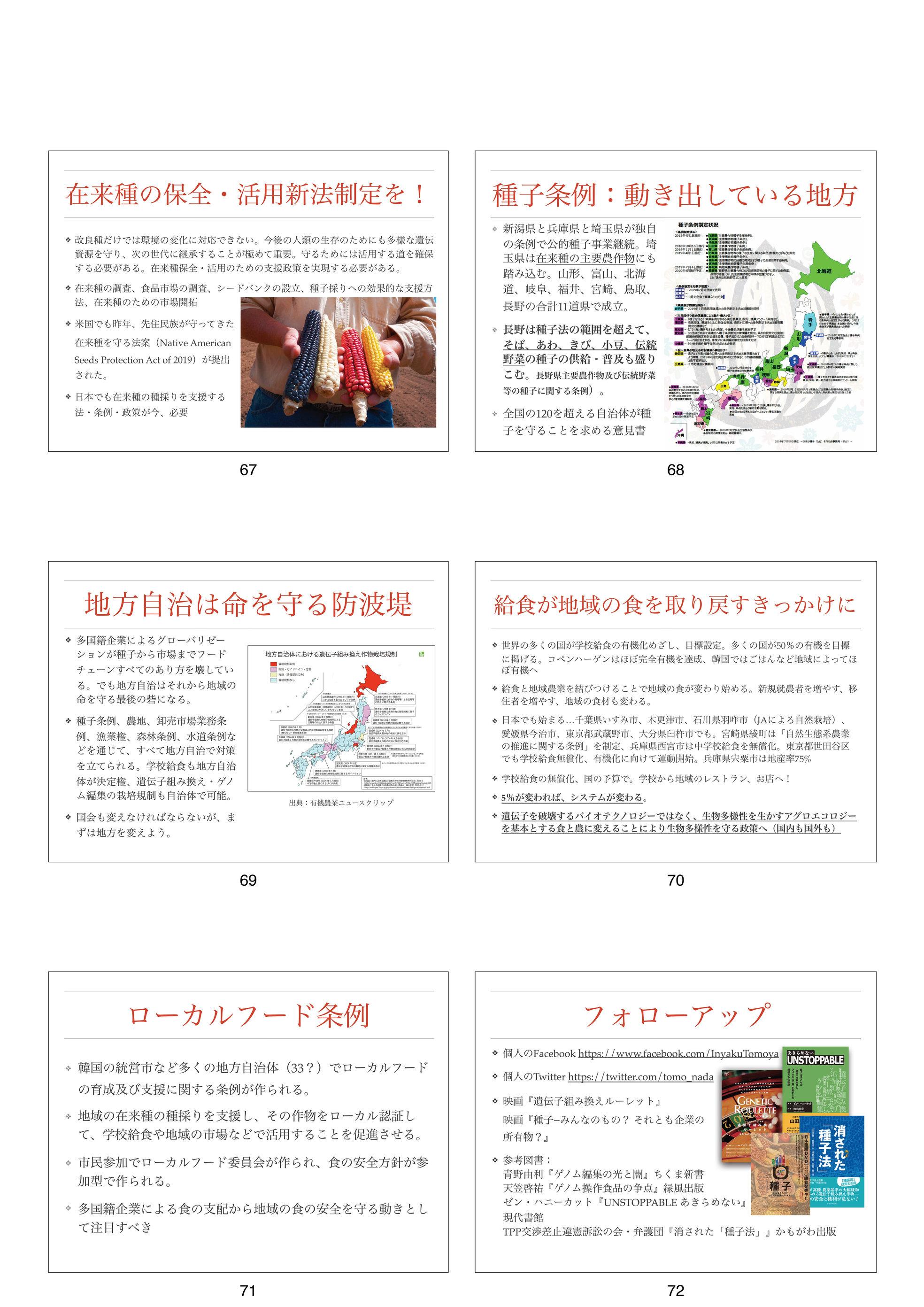 2020 0315宮古島勉強会_013