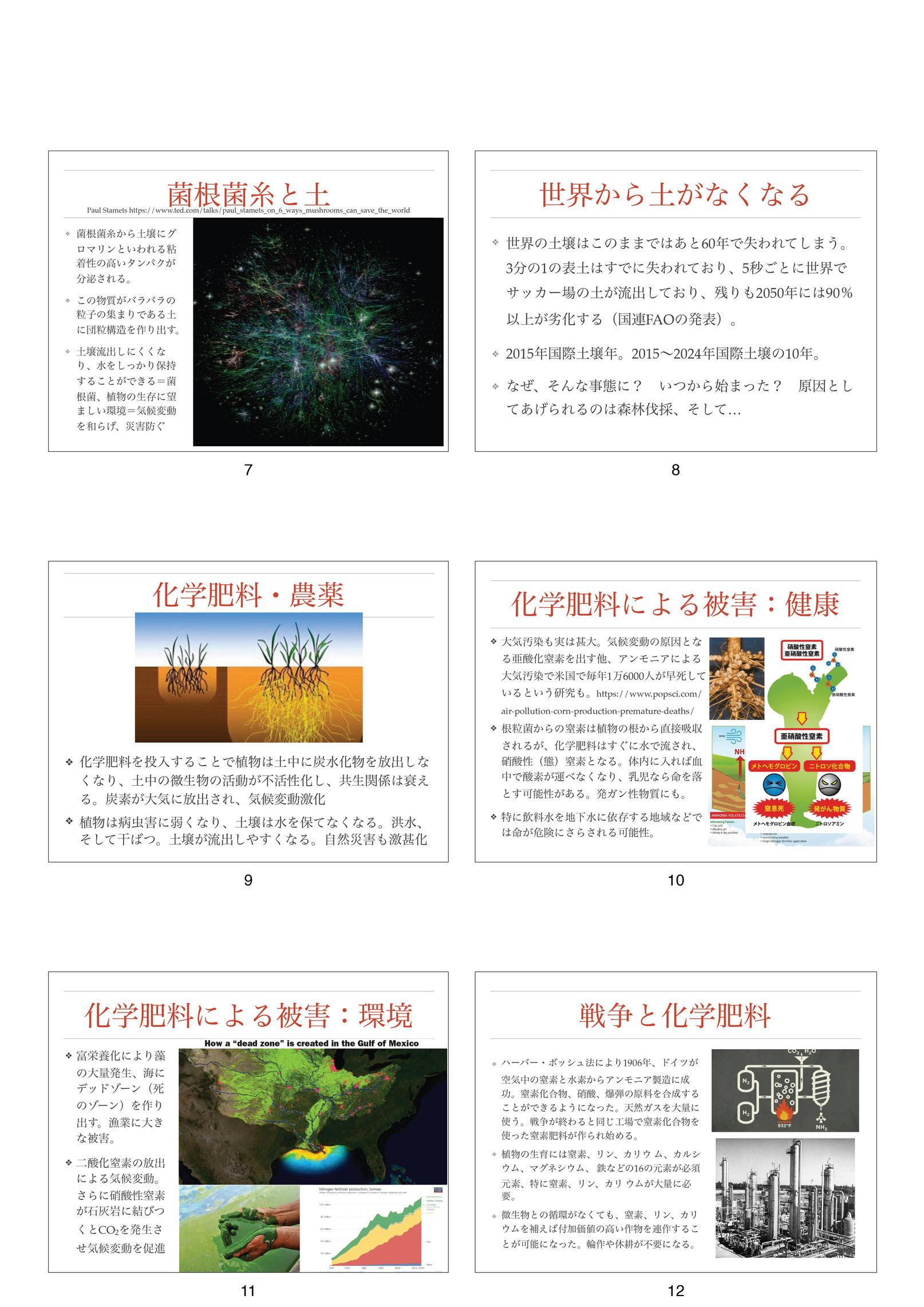 2020 0315宮古島勉強会_003