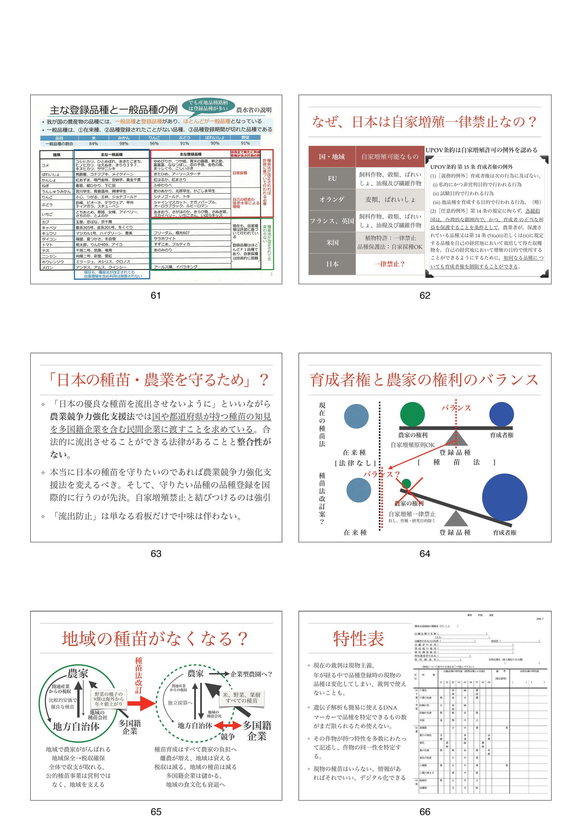 2020 0315宮古島勉強会_012