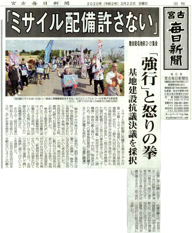 miyakomainiochi2020 03221