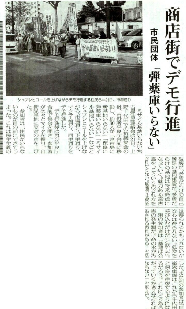 miyakomainiochi2020 03222