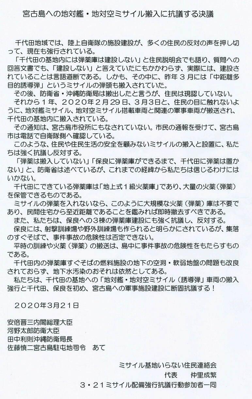 0321抗議決議
