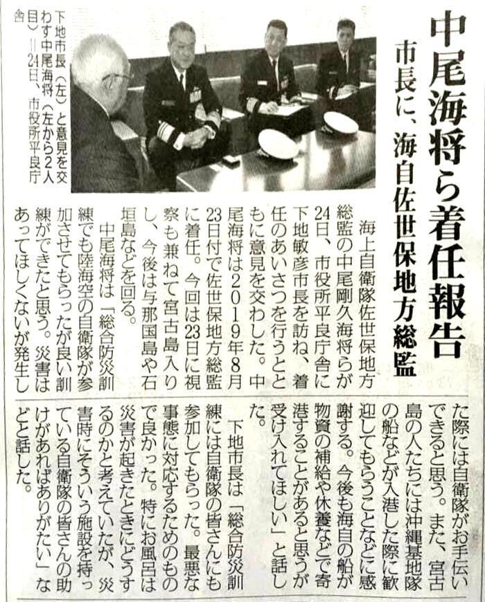 miyakomainichi2020 03261