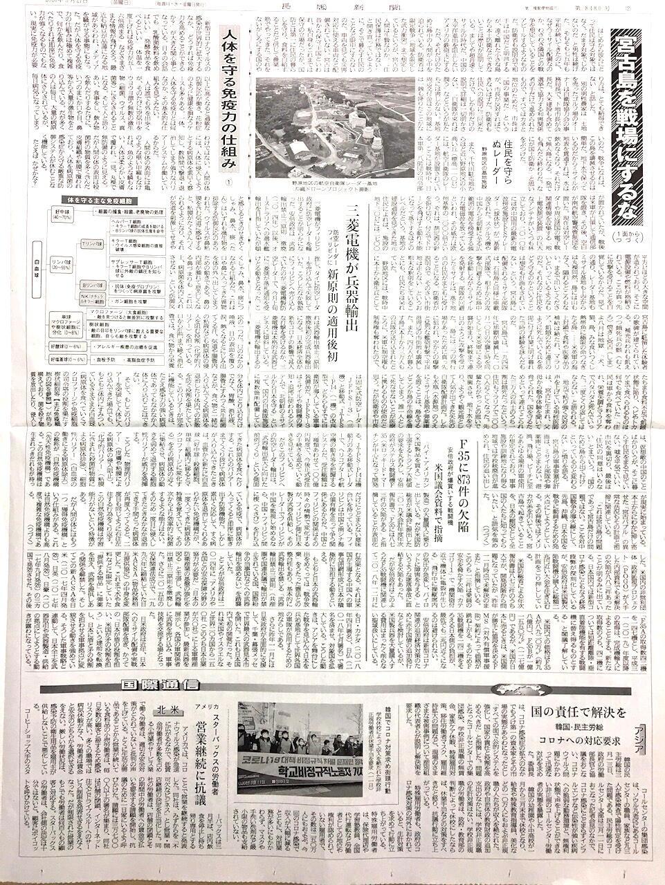 長周新聞2020 03272a