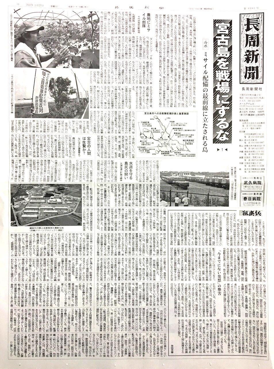長周新聞2020 03271a
