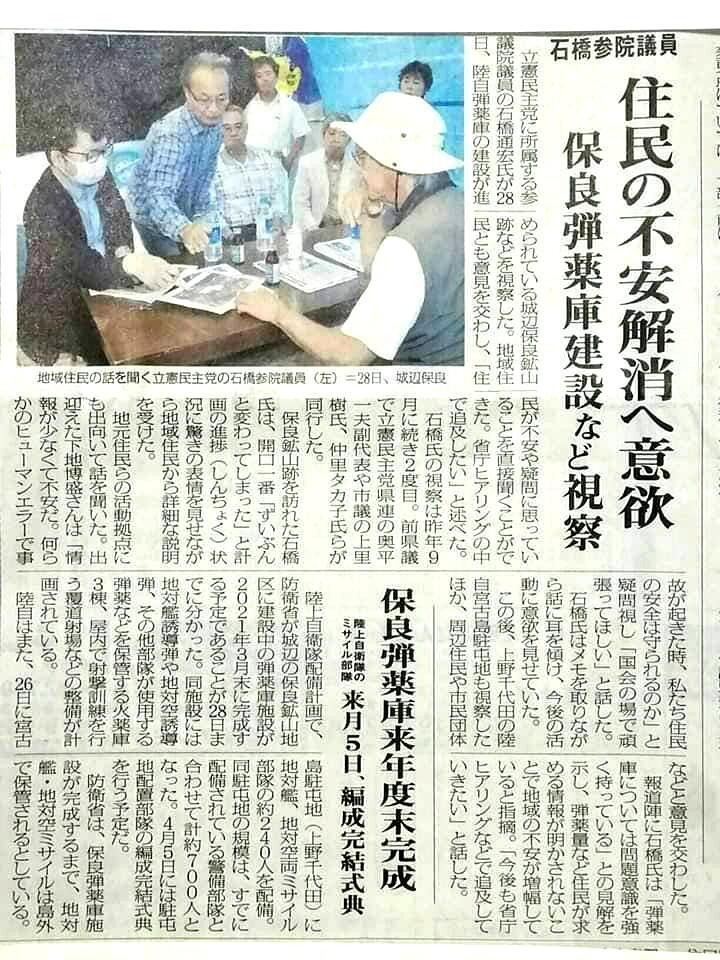 miyakomainichi2020 03291