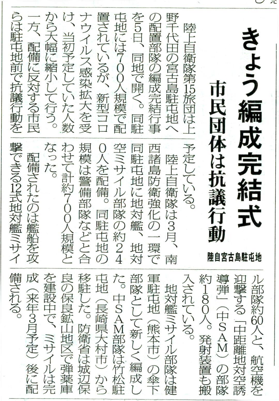 miyakomainichi2020 04051