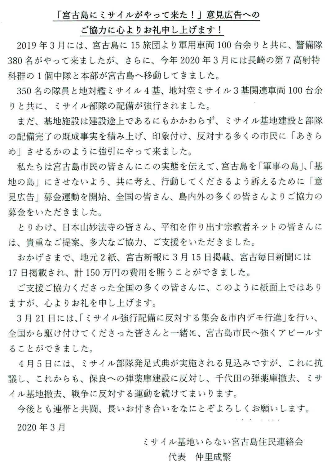 意見広告協力へのお礼02
