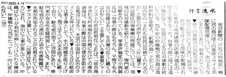 miyakomainichi2020 04141