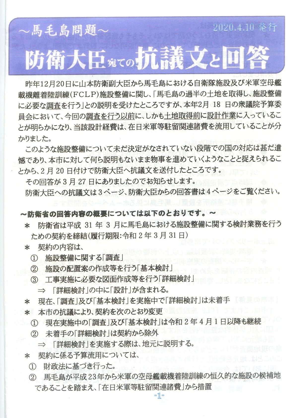 防衛大臣あての抗議文と回答01