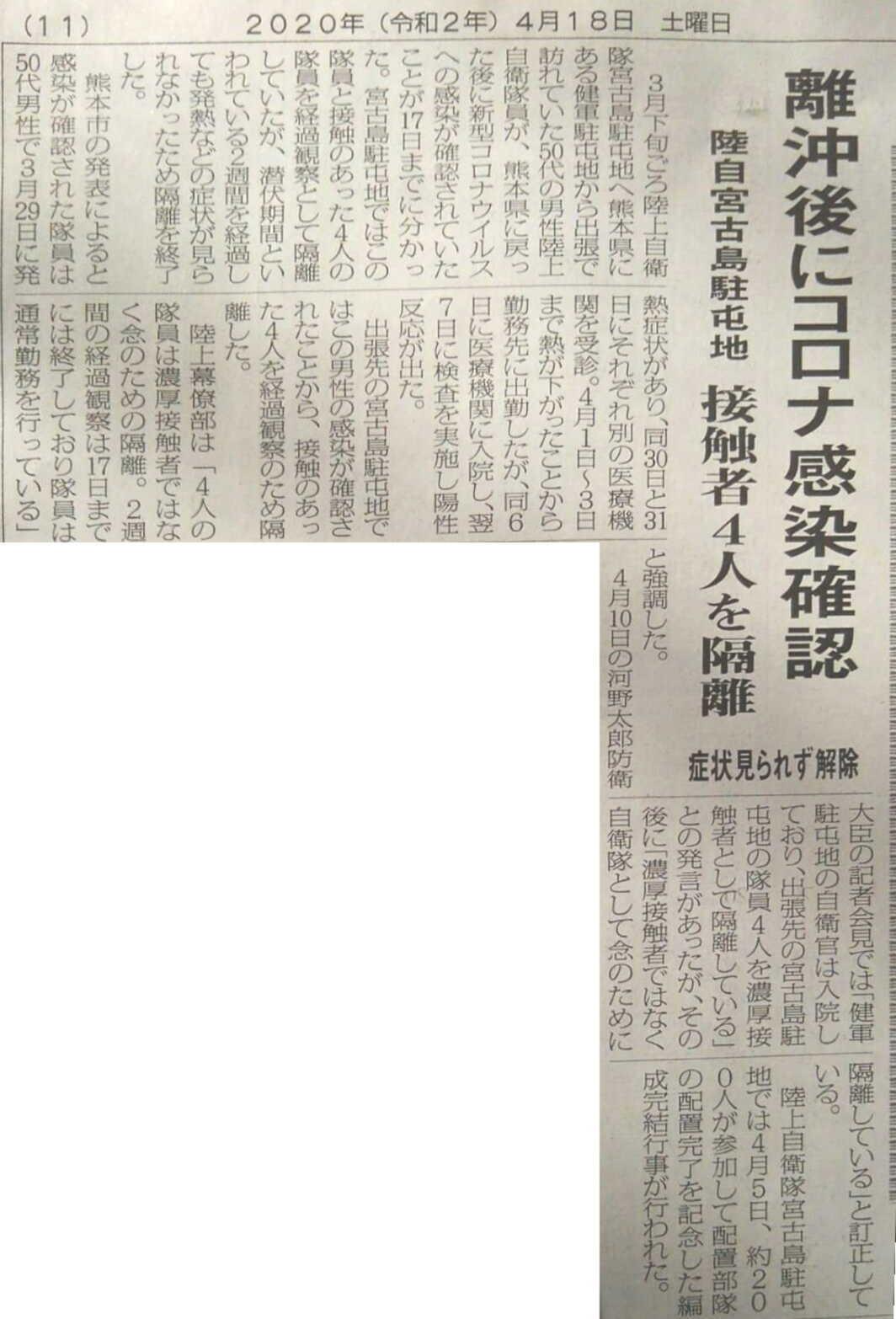 miyakomainichi2020 04181