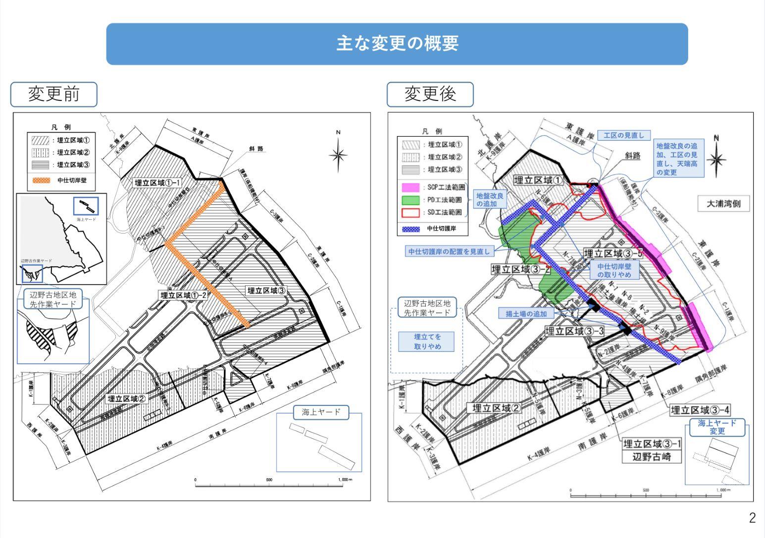 普天間飛行場代替施設建設事業 公有水面埋立変更承認申請の概要02a