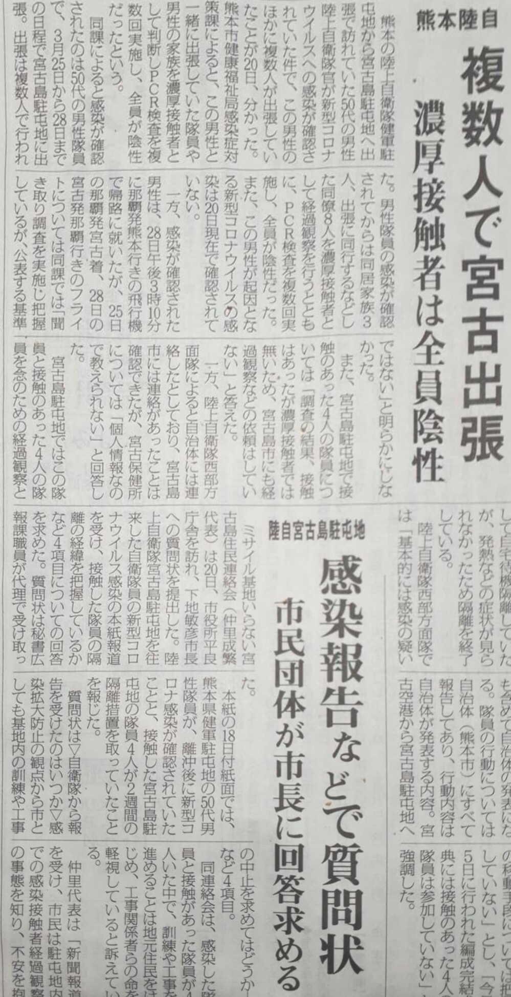 miyakomainichi2020 04216