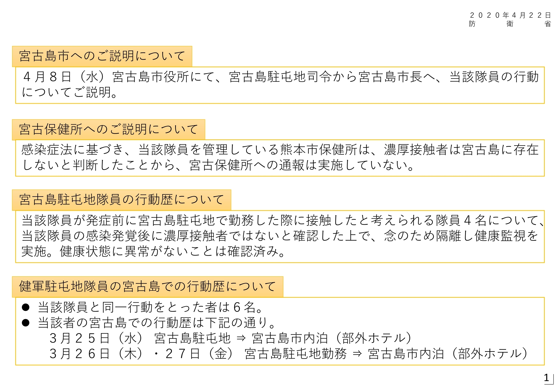 【防衛省】宮古島コロナ資料提出