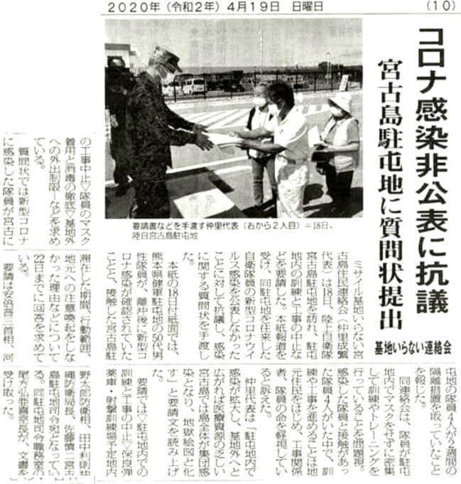 miyakomainichi2020 04195