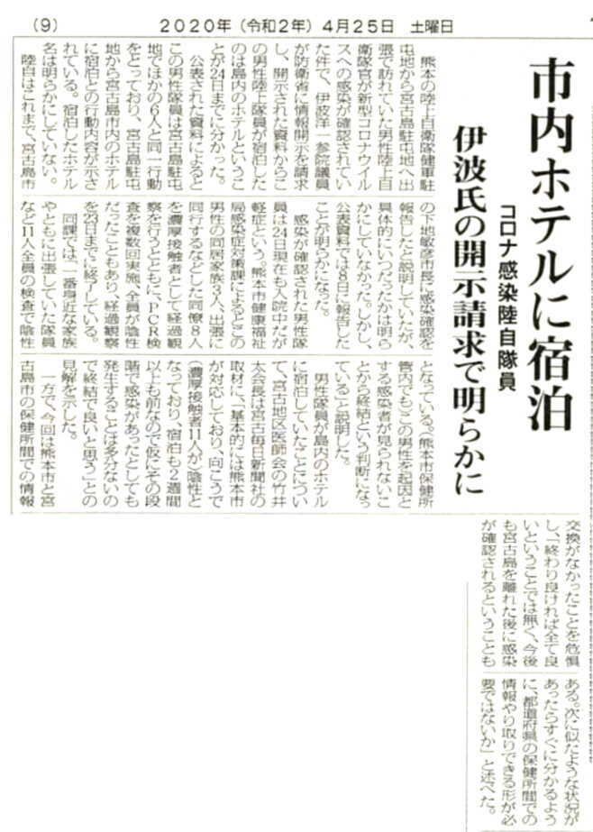 miyakomainichi2020 04251