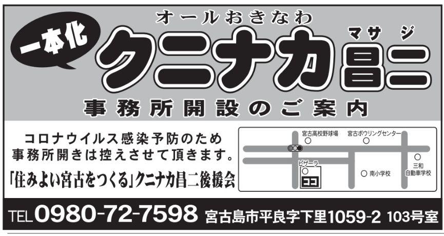 miyakosinpopu2020 05091