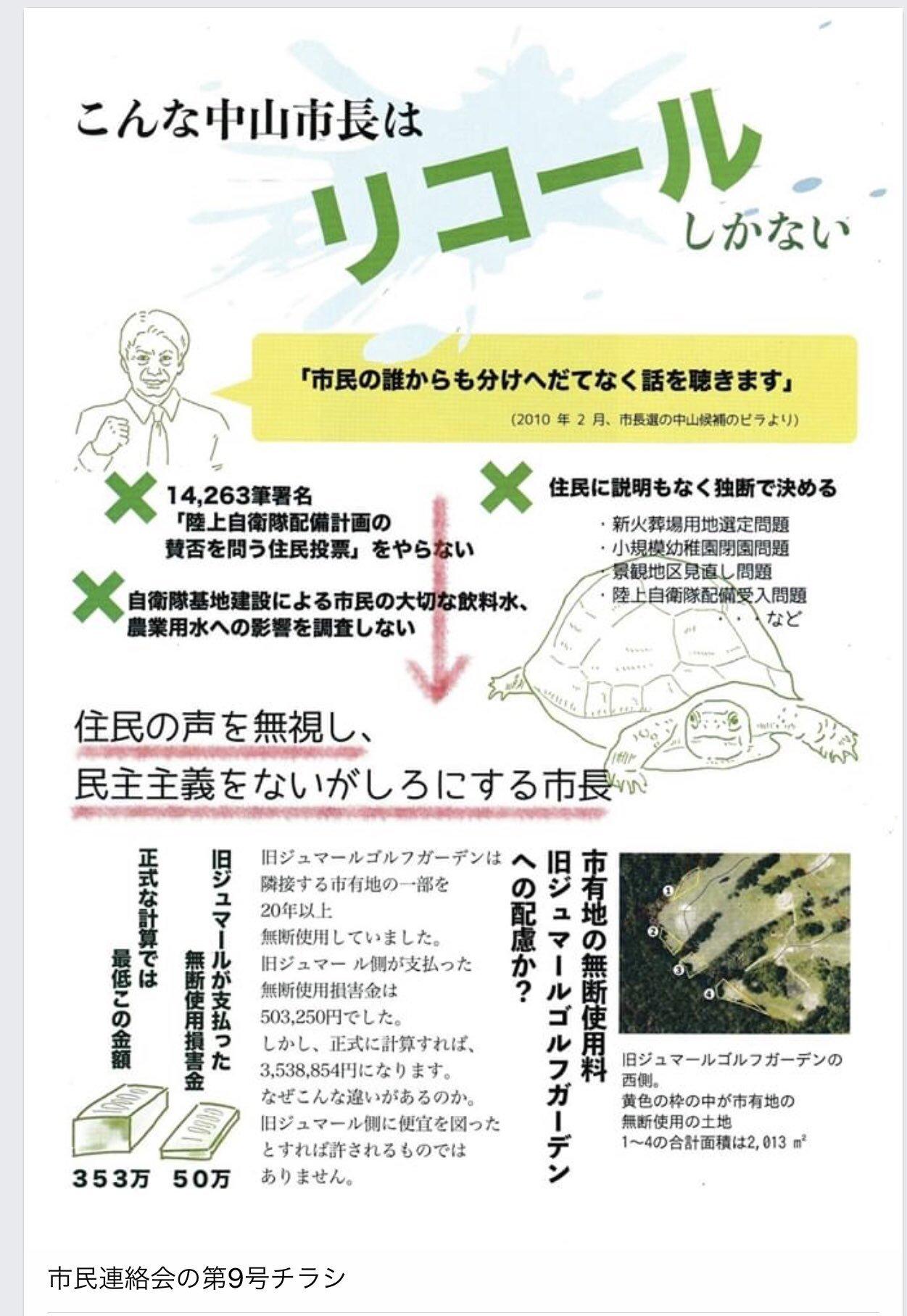 市民連絡会チラシ9号表