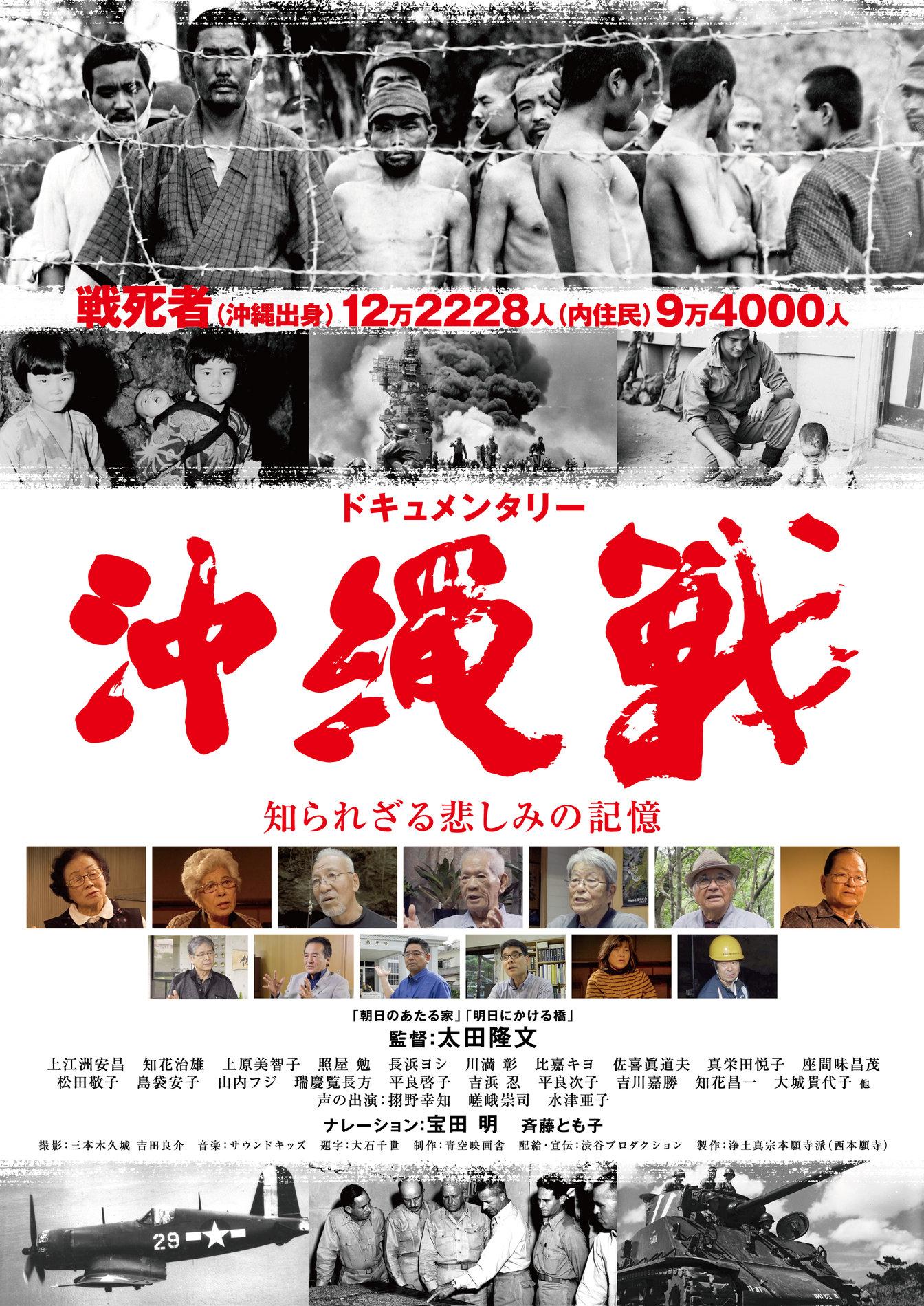 ドキュメント沖縄戦ー知られざる悲しみの記憶a[1]