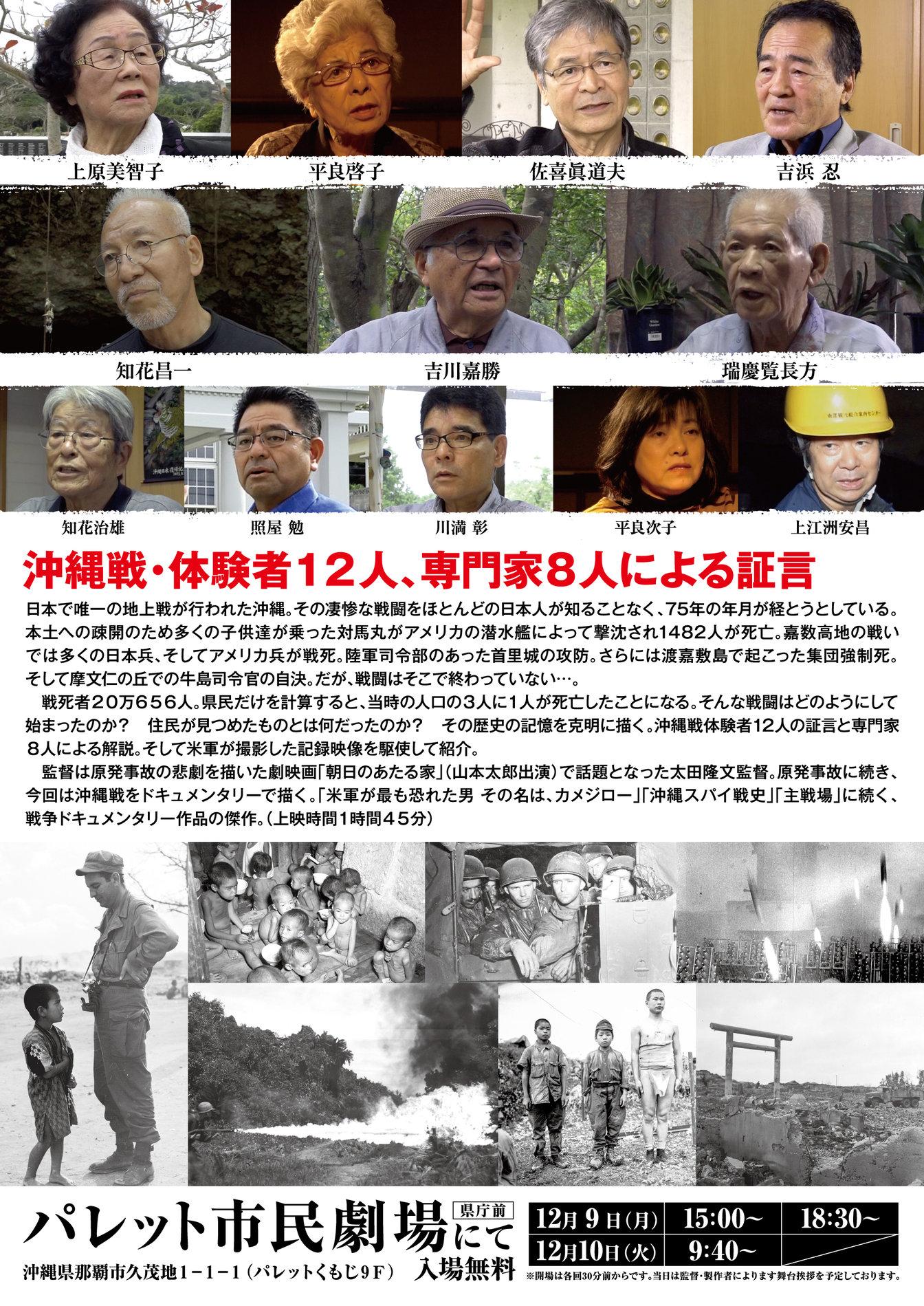 ドキュメント沖縄戦ー知られざる悲しみの記憶b[1]
