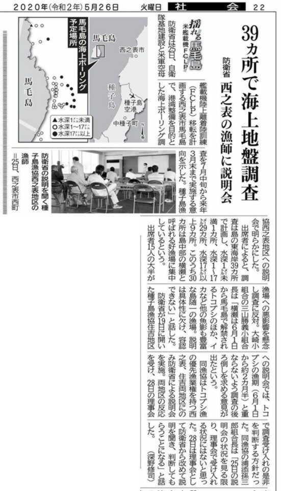 南日本新聞2020 05261