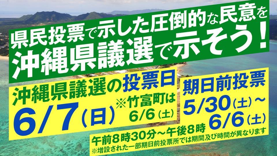 オール沖縄県議選チラシ01
