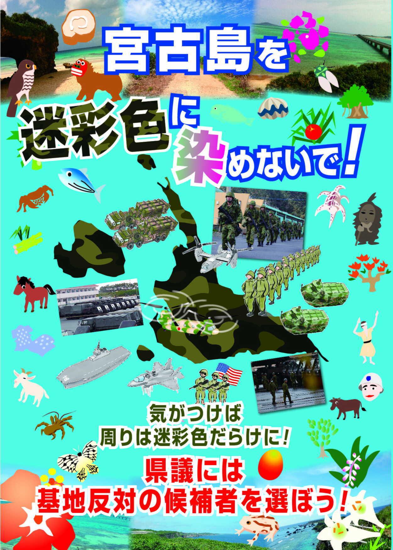 県議選ポスター