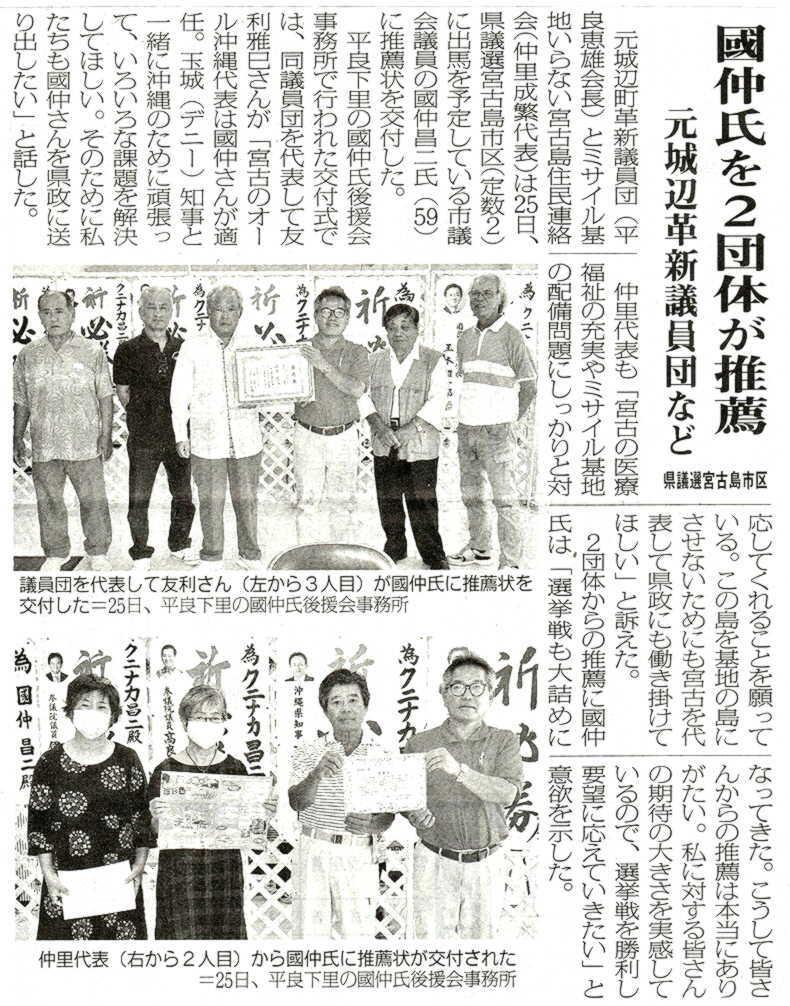 miyakomainichi2020 05261