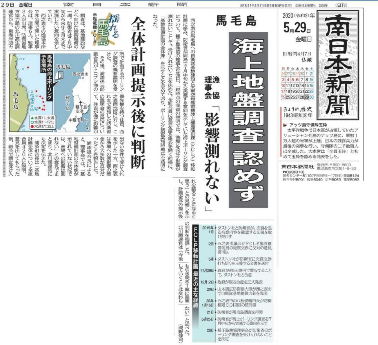 南日本新聞2020 05291