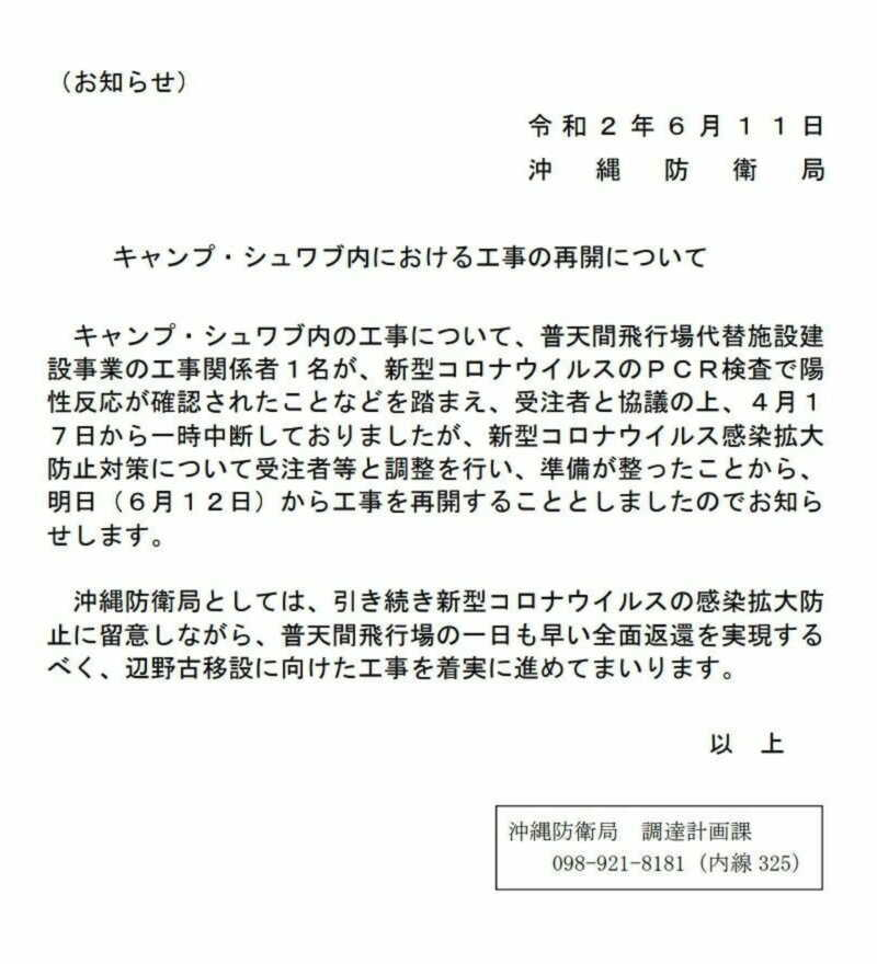 沖防2020 0611お知らせ辺野古