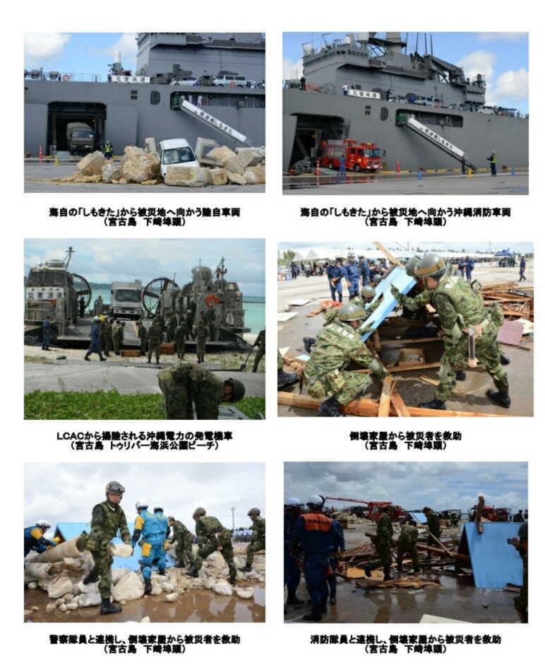 2014年「離島統合防災訓練」2