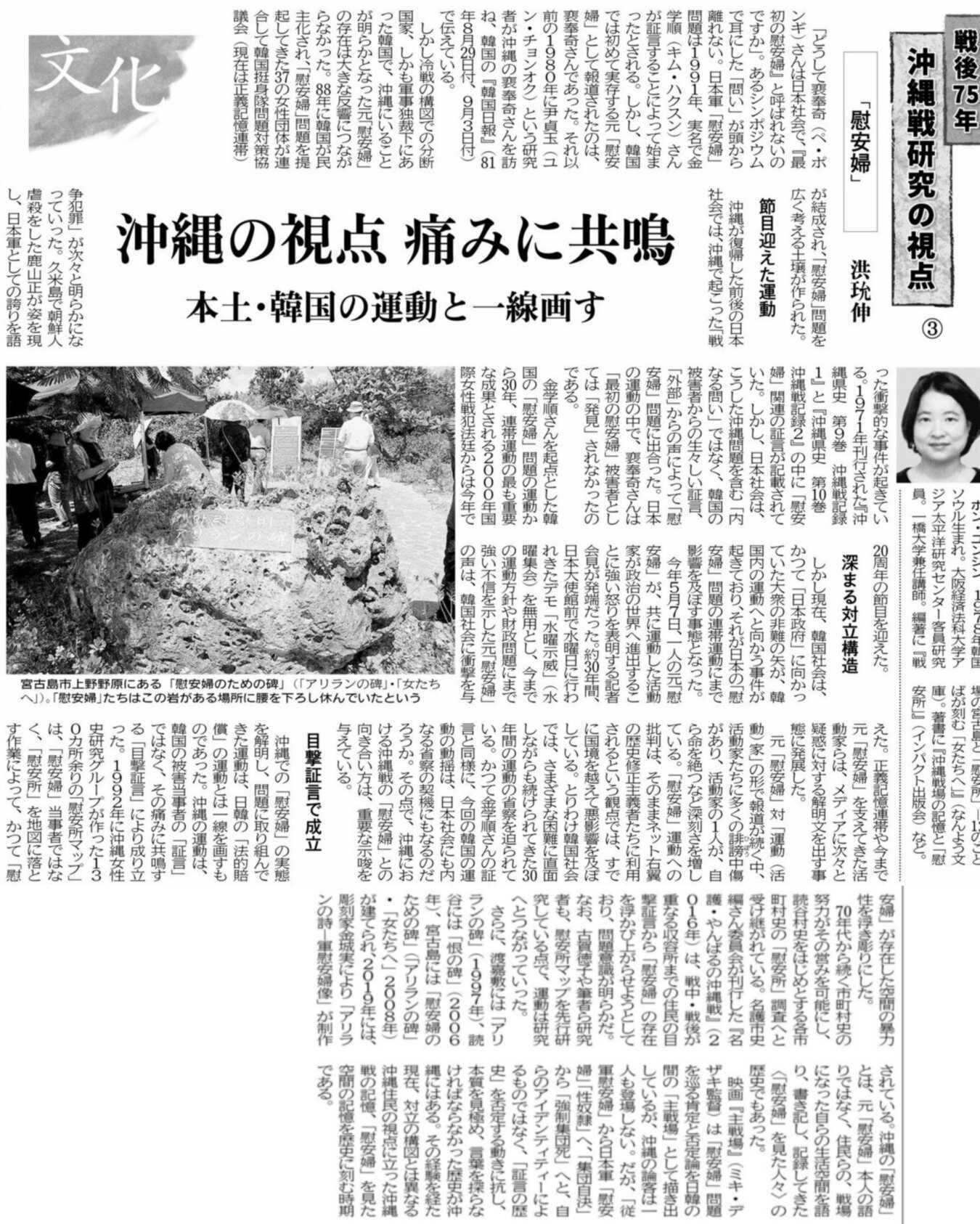 times2020 0619洪(ホンユンシン)さん