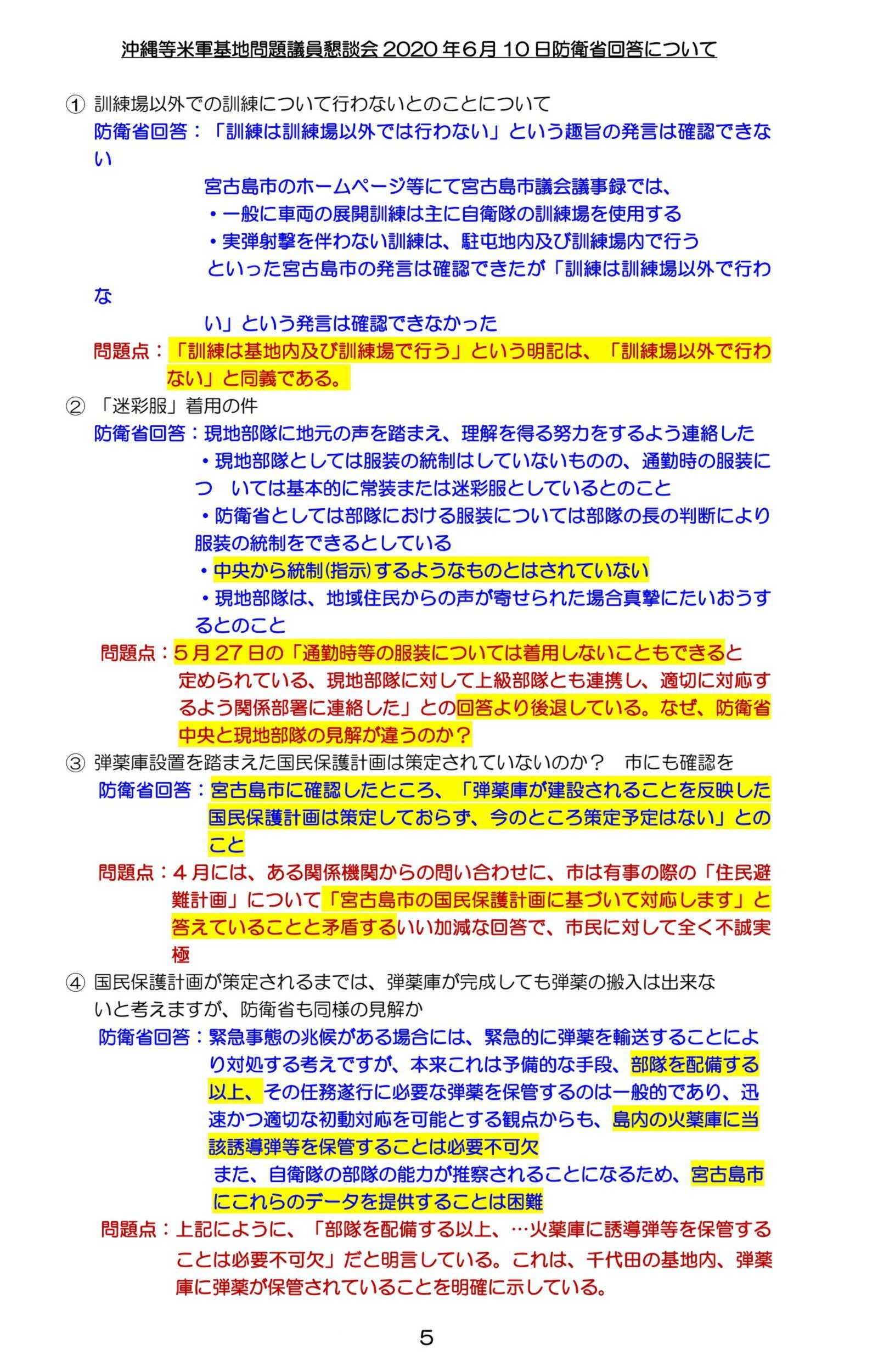 05 議員懇談会0610