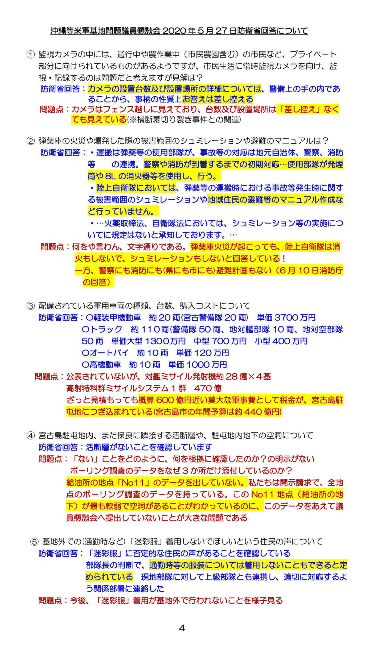 04 議員懇談会0527