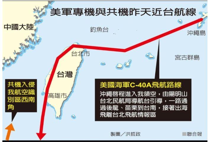 米軍輸送機台湾西を飛行