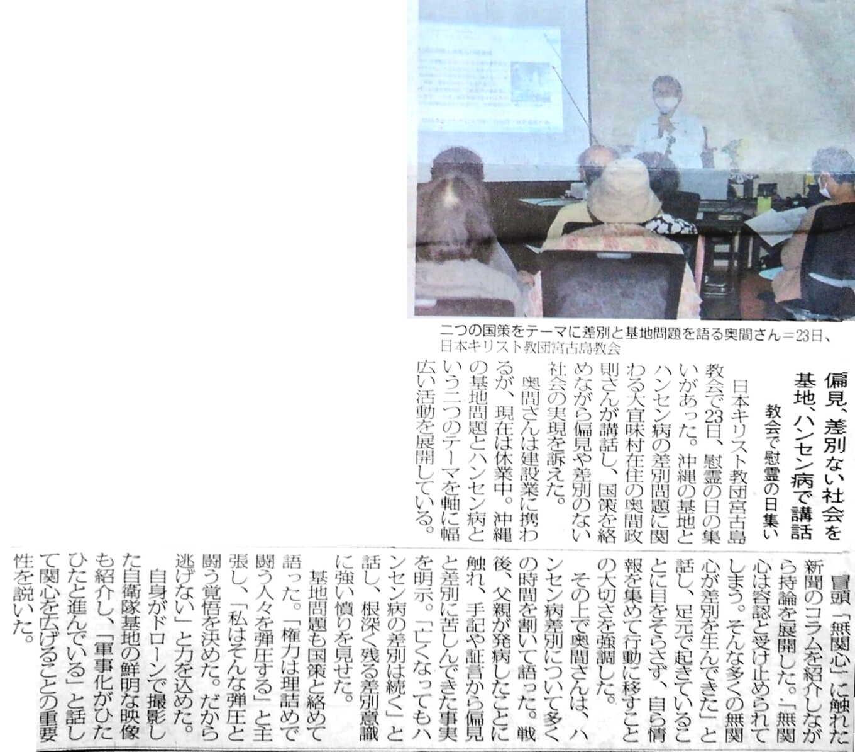 miyakomainichi2020 06241