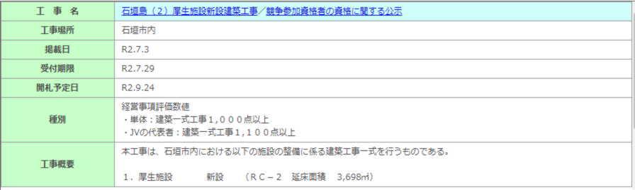 沖防入札公示2020 0703