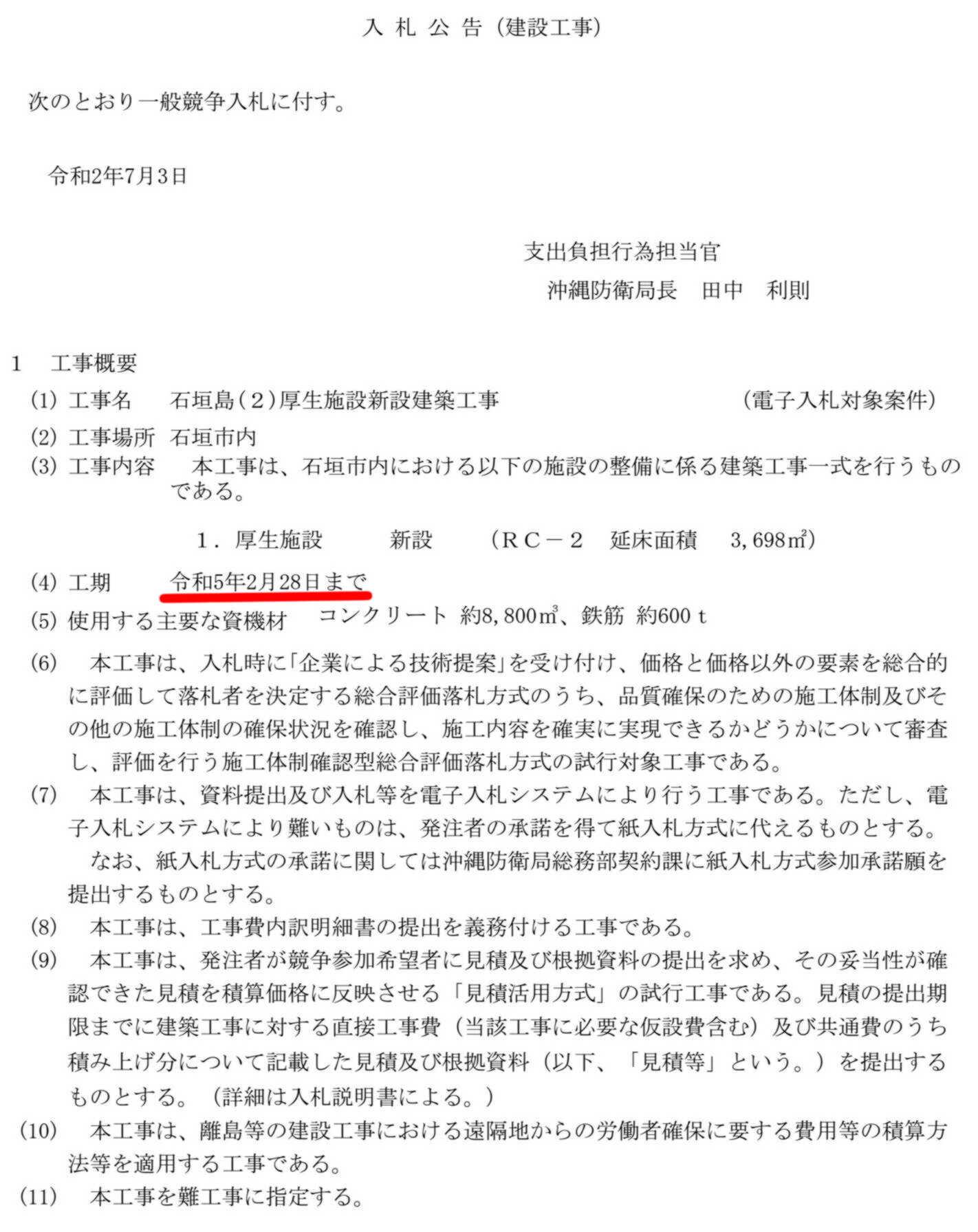 沖防入札公告2020 0703 01a